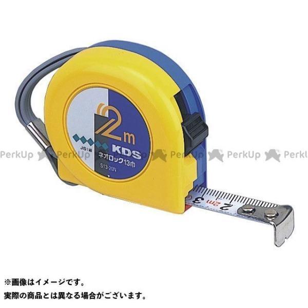 【無料雑誌付き】ムラテックKDS S13-20SNBP コンベックス ネオロック 2M(まさめ) KDS