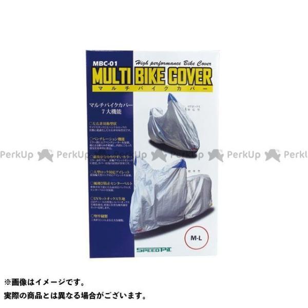 【雑誌付き】スピードピット MBC-01 マルチバイクカバー(シルバー) LL メーカー在庫あり SPEEDPIT