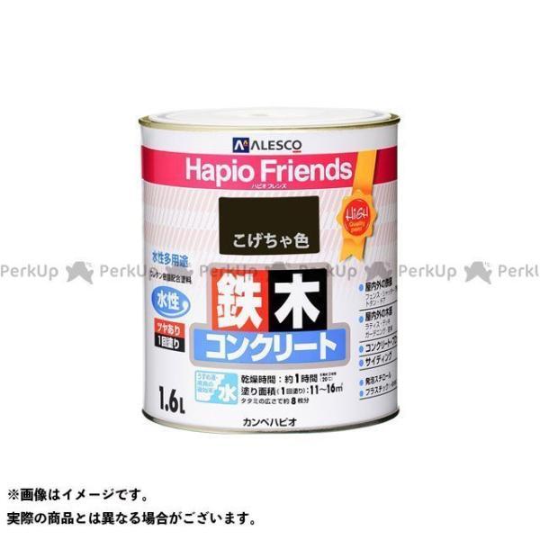 【無料雑誌付き】カンペハピオ ハピオフレンズ こげちゃ 1.6L Kanpe Hapio