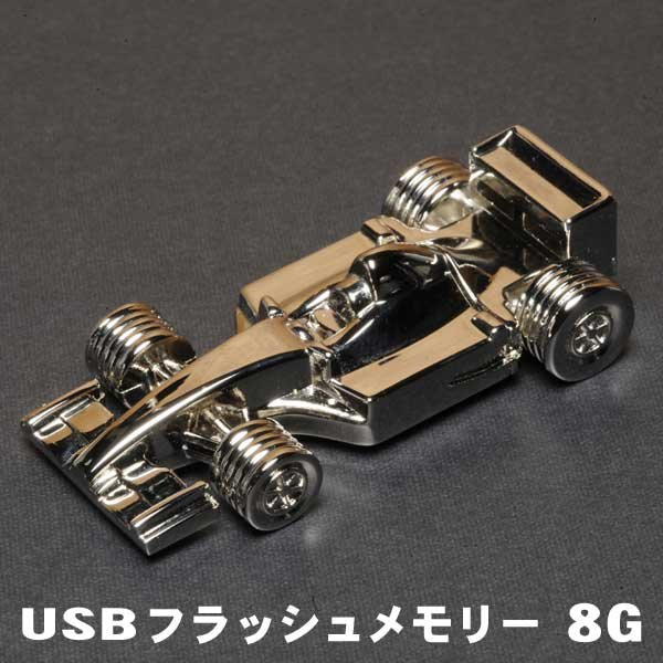 USBフラッシュメモリー フォーミュラカー メタル 8G|motormagazine