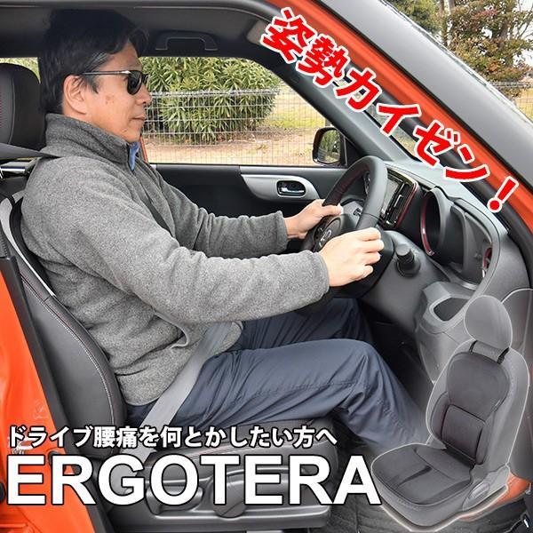 ソーアップ エルゴテラ ドライビングサポートクッション (SO-UP ERGOTERA)(送料無料)|motormagazine