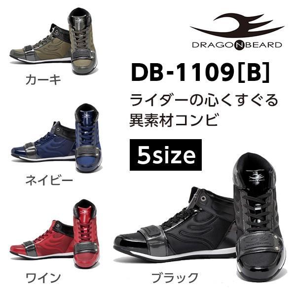 ドラゴンベアード DB-1109[B] シーズナル ハイカットスニーカー / DORAGON BEARD SEASONAL DB-1109[B](送料無料/あすつく対応)|motormagazine
