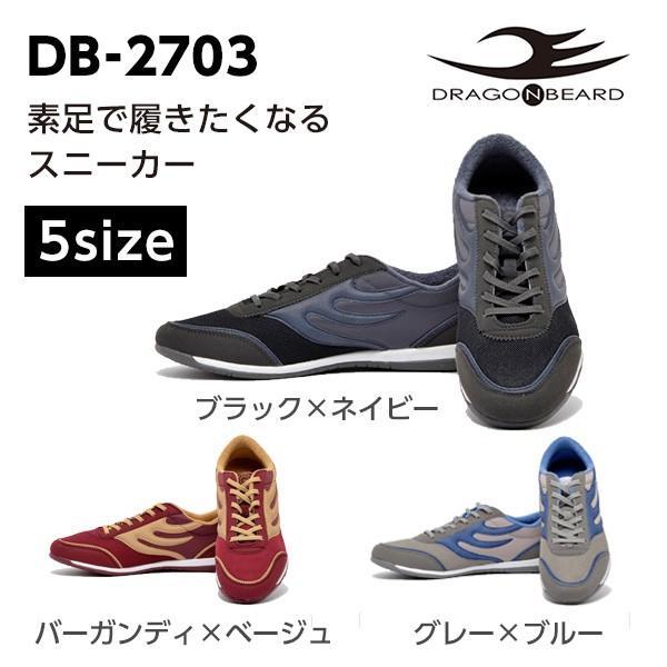 ドラゴンベアード  DB-2703 シーズナル スニーカー / DORAGON BEARD SEASONAL DB-2703(送料無料/あすつく対応)|motormagazine