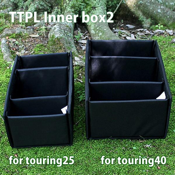 TTPL インナーボックス2 Inner box2 for touring40 motormagazine