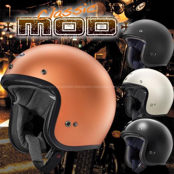 アライ CLASSIC MOD(クラシック・モッド) ジェットヘルメット ソリッドモデル Arai HELMET