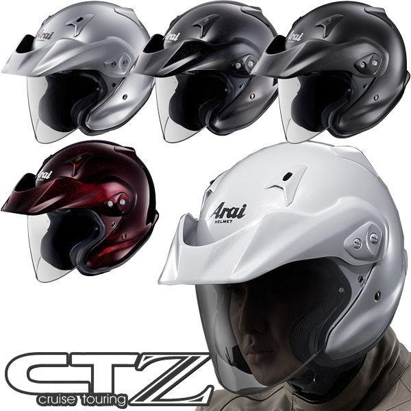 アライCT-Zオープンフェイスヘルメット(ジェットヘルメット)AraiHELMET