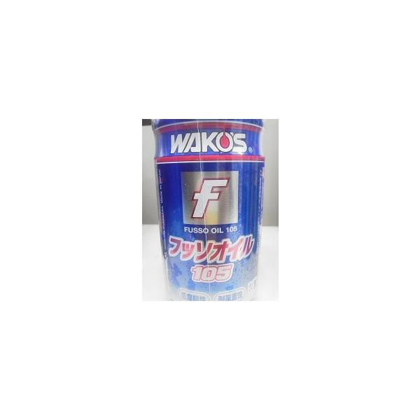 ワコーズ  フッソオイル105  FSO 超潤滑、多目的スプレー/A105/1本(110g)