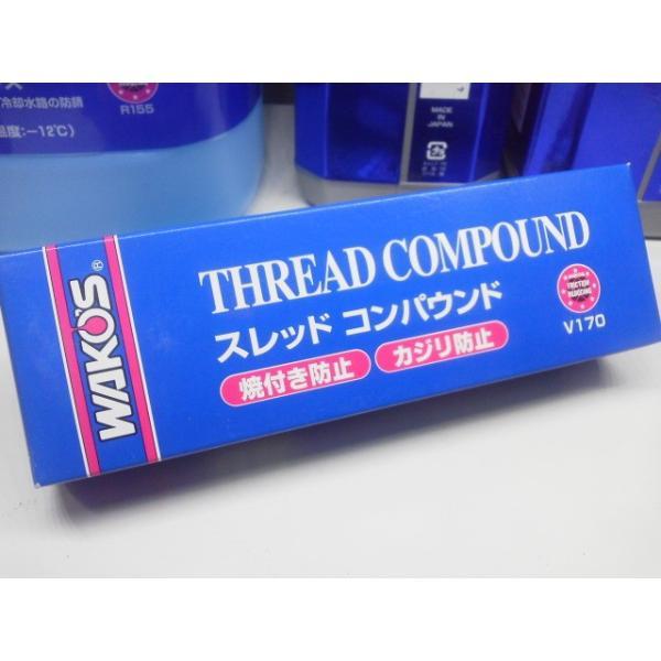 WAKO'S(ワコーズ) スレッドコンパウンド THC V170 1本(100g)|motowan