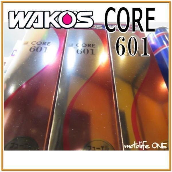 WAKO'S(ワコーズ) CORE601/コア601/C601/1本(305ml)/燃料系チューニング|motowan