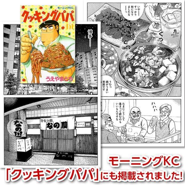 もつ鍋 博多 牛もつ鍋 2人前セット 送料無料 クッキングパパ もつ グルメ 本場 国産 冷凍 motsunabe-nanokawa 09