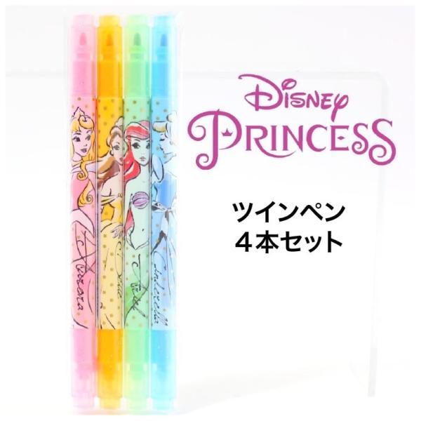 カラーペン 小学生 女の子 プリンセス ツインペン 4本セット ペンセット かわいい おしゃれ ディズニー 文房具 低学年 高学年 中学生 女子 誕生日 プレゼント
