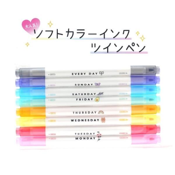 カラーペン かわいい 女の子 ソフトカラーインク ツインペン 8本セット 高校生 文房具 文具 おしゃれ 子供 小学生 低学年 高学年 中学生 誕生日 プレゼント 景品