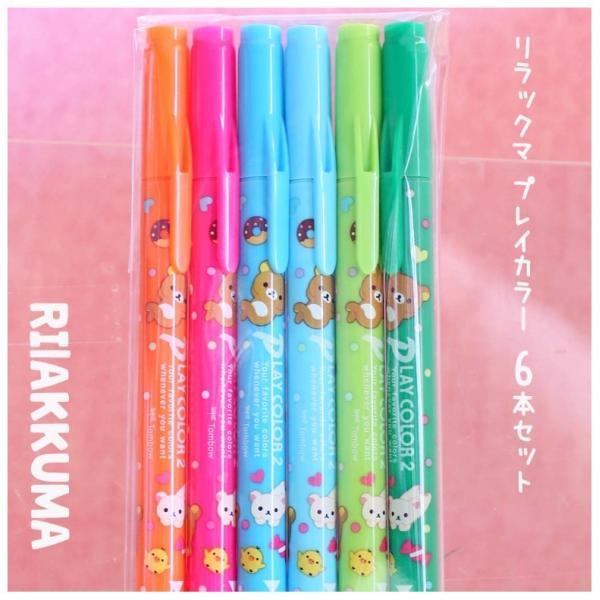 カラーペン 水性 かわいい リラックマ プレイカラー 6本セット ペン サインペン 可愛い 小学生 中学生 高校生 文房具 女の子 おしゃれ 女子 誕生日プレゼント
