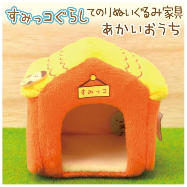 すみっコぐらし  てのりぬいぐるみ おうち 品番:nui52001) かわいい 女の子 小学生 幼稚園 小さいサイズ たぴおか