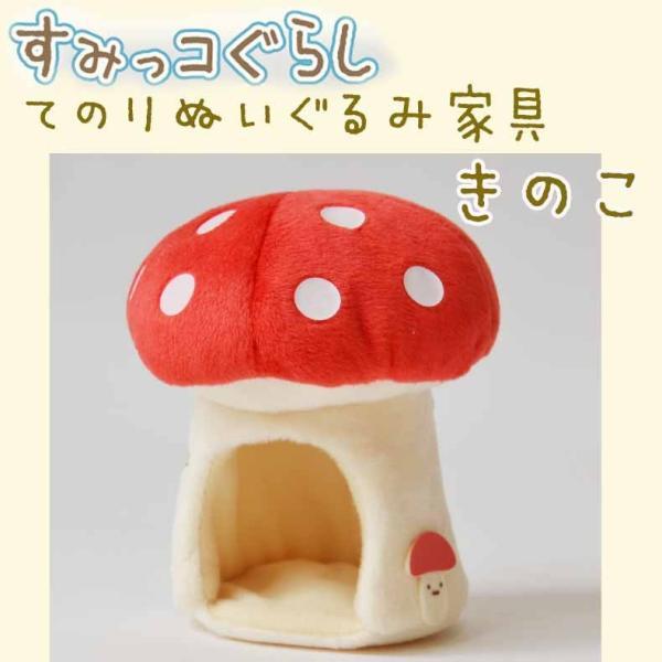 すみっコぐらし てのりぬいぐるみ きのこ 品番:nui52101) かわいい 女の子 小学生 幼稚園 小さいサイズ てのりぬいぐるみ用のおうち
