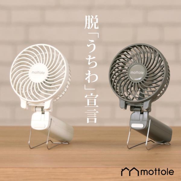 【予約販売】7月上旬より順次発送 同時注文商品も7月上旬発送 ハンディファン 扇風機 ハンディ 卓上扇風機  mottole MTL-003 mottole