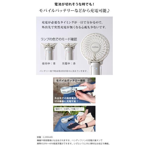 【予約販売】7月上旬より順次発送 同時注文商品も7月上旬発送 ハンディファン 扇風機 ハンディ 卓上扇風機  mottole MTL-003 mottole 09