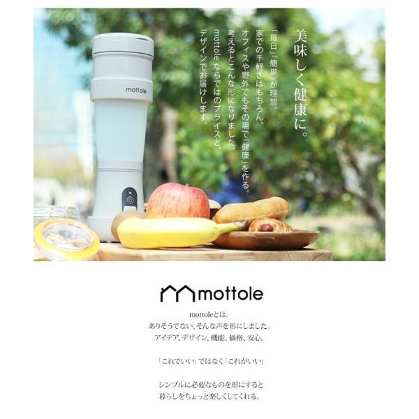 ミキサー ブレンダー MTL-K002 充電式折りたたみジューサー コードレス ボトルブレンダー ブレンダー ミキサー スムージー|mottole|02