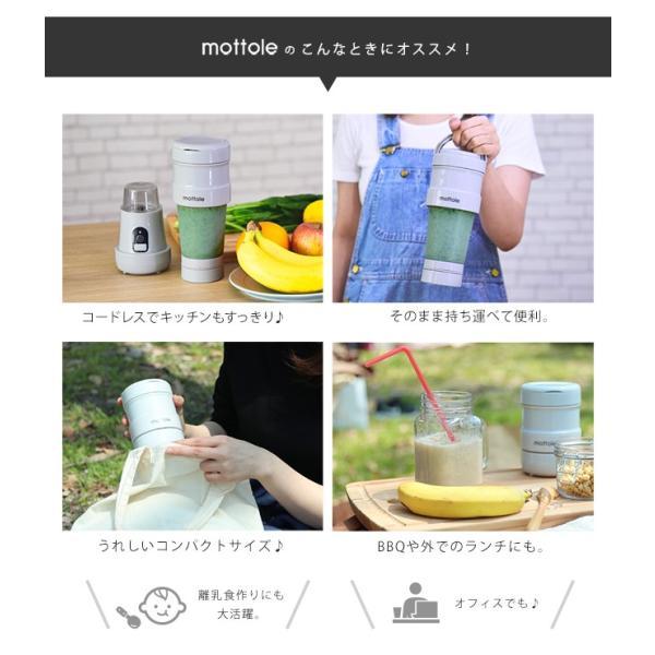 ミキサー ブレンダー MTL-K002 充電式折りたたみジューサー コードレス ボトルブレンダー ブレンダー ミキサー スムージー|mottole|09