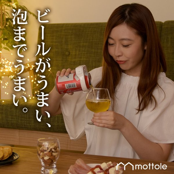 MTL-K013 艶泡ビールフォーマー 送料無料 mottole ビールサーバー ハンディビアサーバー 缶ビール用 家庭用 缶 ビール 泡 おいしい 超音波 ビールフォーマー mottole