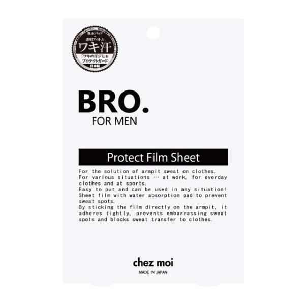 メンズ 脇汗 フィルム BRO. FOR MEN Protect Film Sheet  男性用 ワキ汗パッド 止める シェモア|motu-play|06