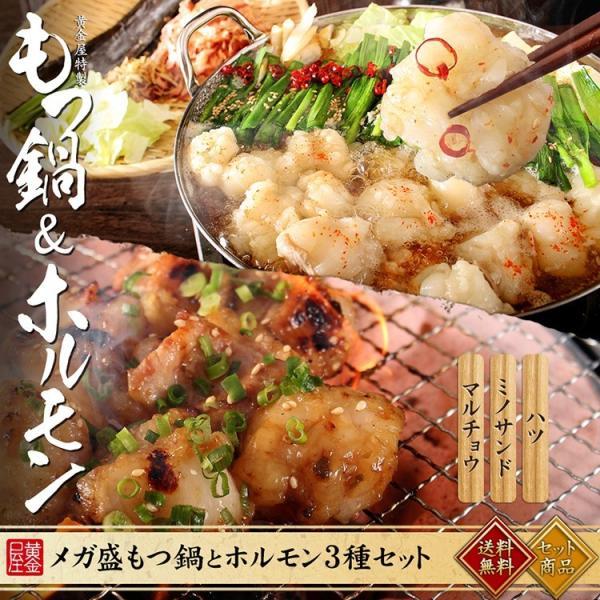 送料無料 黄金屋メガ盛り特製もつ鍋+ホルモン3種盛りセット お中元 ホルモン マルチョウ バーベキュー BBQ 焼肉|motunabe