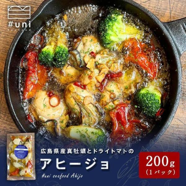 広島県産真牡蠣とドライトマトのアヒージョ うに uni お取り寄せグルメ テレビ 高級 食品ロス フードロス 広島 牡蠣 ドライトマト アヒージョ かき カキ