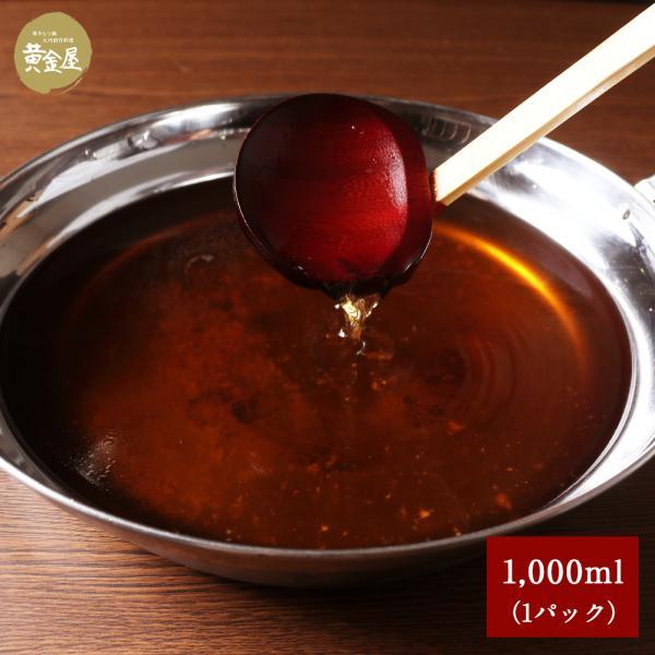 特製もつ鍋スープ(1,000ml)|motunabe
