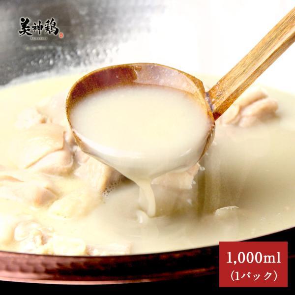 秘伝スープ 1,000ml 水炊き追加用 motunabe