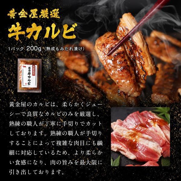 焼肉 BBQ セット 2019 黄金屋「厳選焼肉」6種食べ比べセット 送料無料  お酒 お供 焼肉 牛タン ハラミ 焼肉 motunabe 10