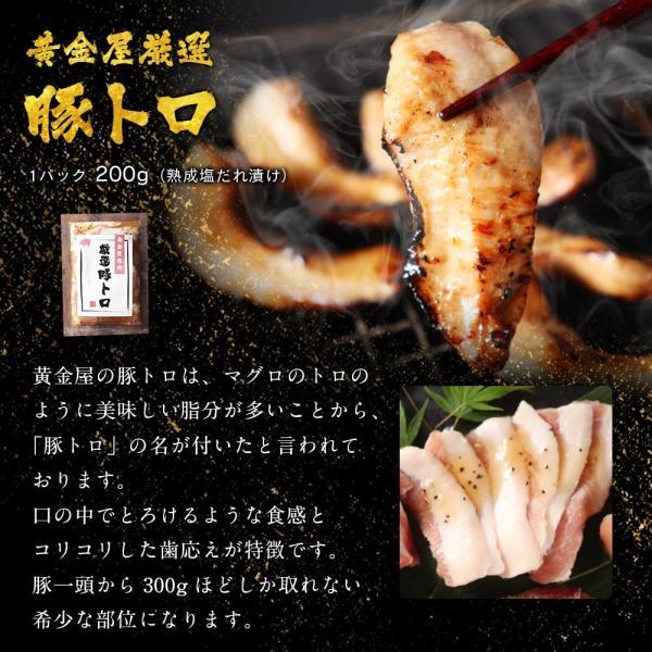 焼肉 BBQ セット 2019 黄金屋「厳選焼肉」6種食べ比べセット 送料無料  お酒 お供 焼肉 牛タン ハラミ 焼肉 motunabe 11