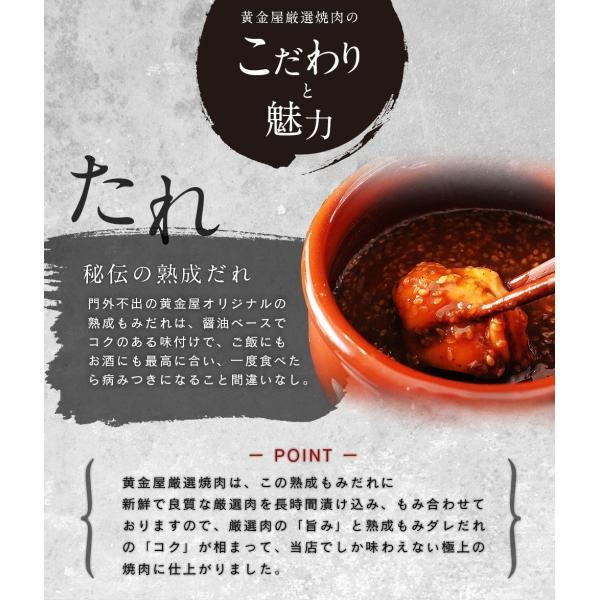 焼肉 BBQ セット 2019 黄金屋「厳選焼肉」6種食べ比べセット 送料無料  お酒 お供 焼肉 牛タン ハラミ 焼肉 motunabe 13
