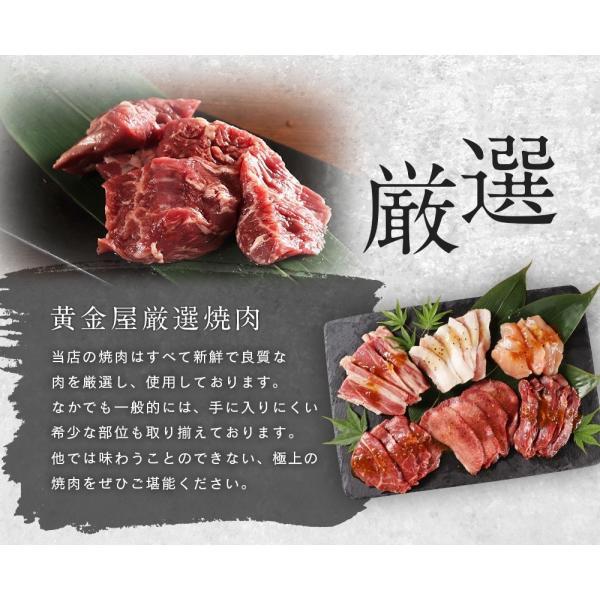 焼肉 BBQ セット 2019 黄金屋「厳選焼肉」6種食べ比べセット 送料無料  お酒 お供 焼肉 牛タン ハラミ 焼肉 motunabe 14