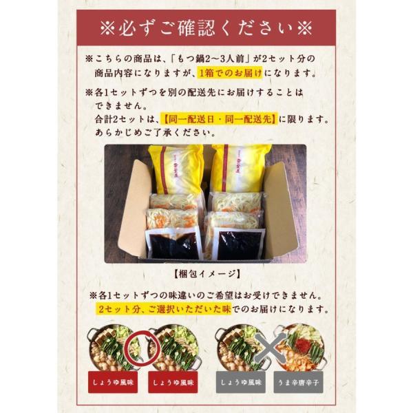 もつ鍋 黄金屋特製もつ鍋2個まとめ買いセット 4〜6人前 送料無料 モツ鍋 お取り寄せ|motunabe|03