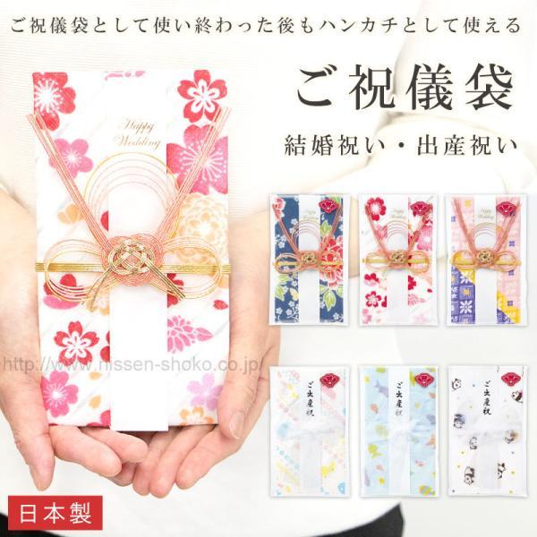 6枚までゆうパケット対応 ご祝儀袋 日本製 ガーゼ ハンカチ タオル ギフト パイル 和柄 泉州 プリント (japanese style)