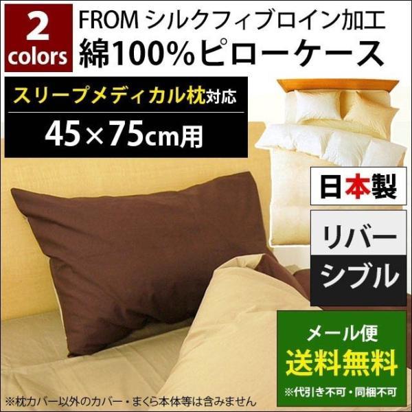 枕カバー スリープメディカル枕 対応 ピローケース 49×100cm 日本製 綿100% メール便