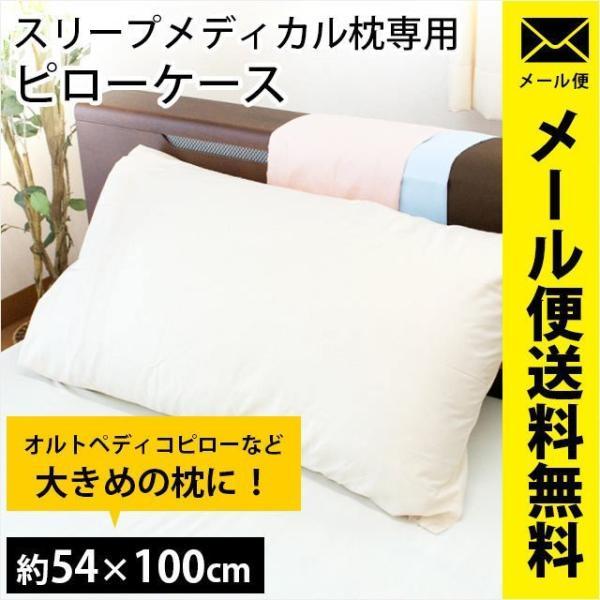 枕カバー 49×100cm 日本製 綿100% スリープメディカル枕 対応 ピローケース メール便