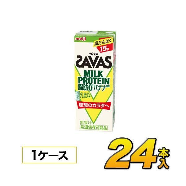 明治 SAVAS ザバス savas ミルクプロテイン 脂肪0 バナナ風味 200ml×24本入り meiji ザバスバナナ 離島除き送料無料