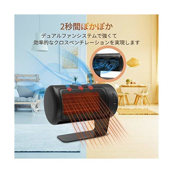 Homasy セラミックヒーター 電気ファンヒーター 2秒速暖 転倒off 過熱保護 3段階調整可能 50°上下調整 コンパクト 省エネ ブラック