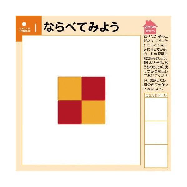図形キューブつみき|mount-n-online|03