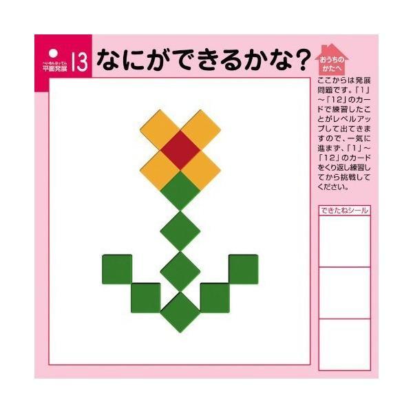 図形キューブつみき|mount-n-online|04