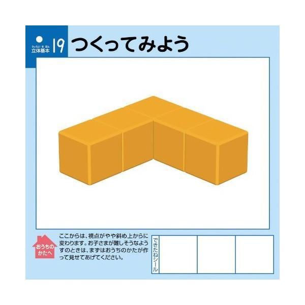 図形キューブつみき|mount-n-online|05