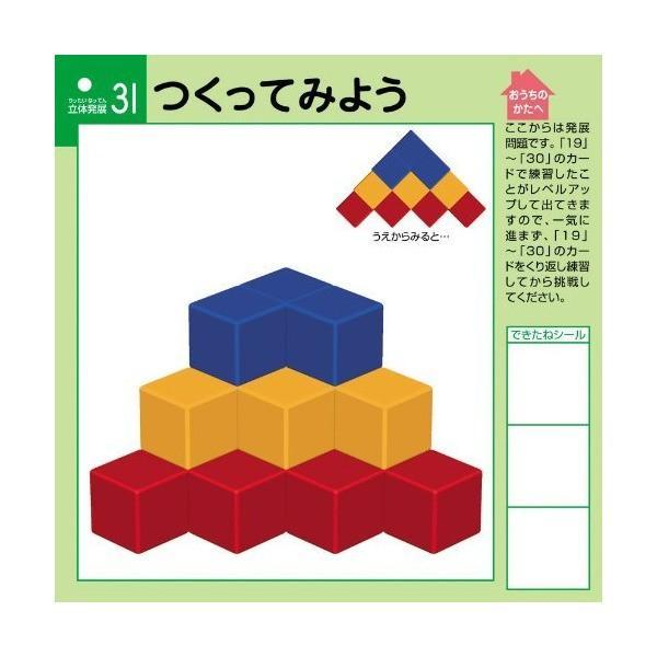 図形キューブつみき|mount-n-online|06