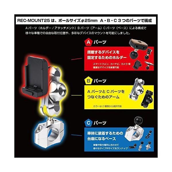 【REC-MOUNT25】アーム パーツ (Bパーツ) B1 アーム 70mm ブラック [RM25-B1]