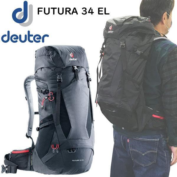 ドイターDEUTERフューチュラ34ELバックパックザック登山アウトドア