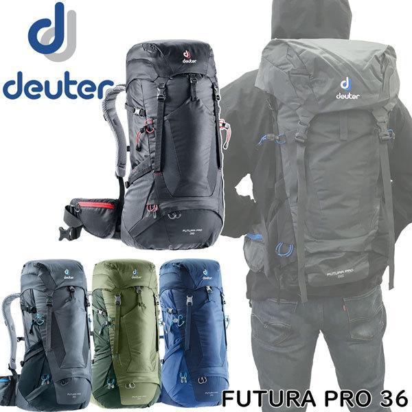 ドイターDEUTERフューチュラプロ36バックパックザック登山アウトドア