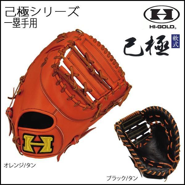 9eb64ebfe234 野球 ファーストミット グラブ グローブ 一般軟式用 ハイゴールド HI ...