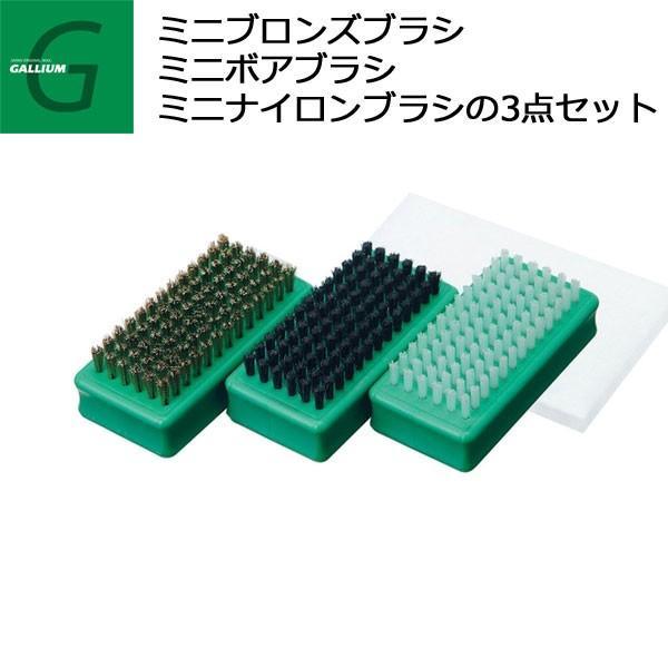 スノーボード チューンナップ ワックス GALLIUM ガリウム ミニブラシセット 仕上げ レーサー 必需品|move-select