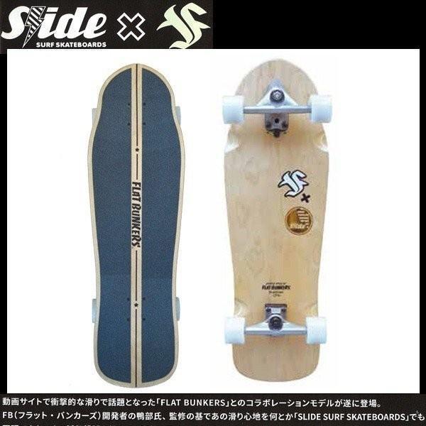 SLIDE x FB Curve Ride 33 スライドxフラットバンカーズ コラボ サーフスケート move