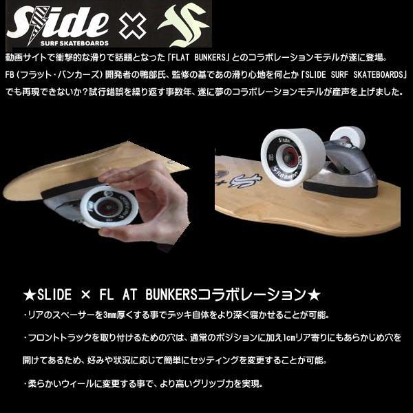 SLIDE x FB Curve Ride 33 スライドxフラットバンカーズ コラボ サーフスケート move 02